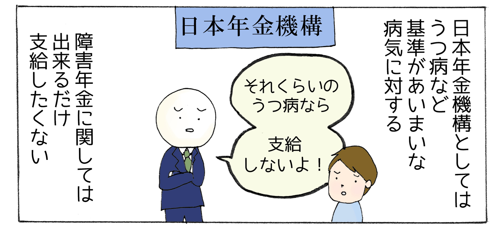 日本年金機構はうつ病に障害年金を支払いたくない