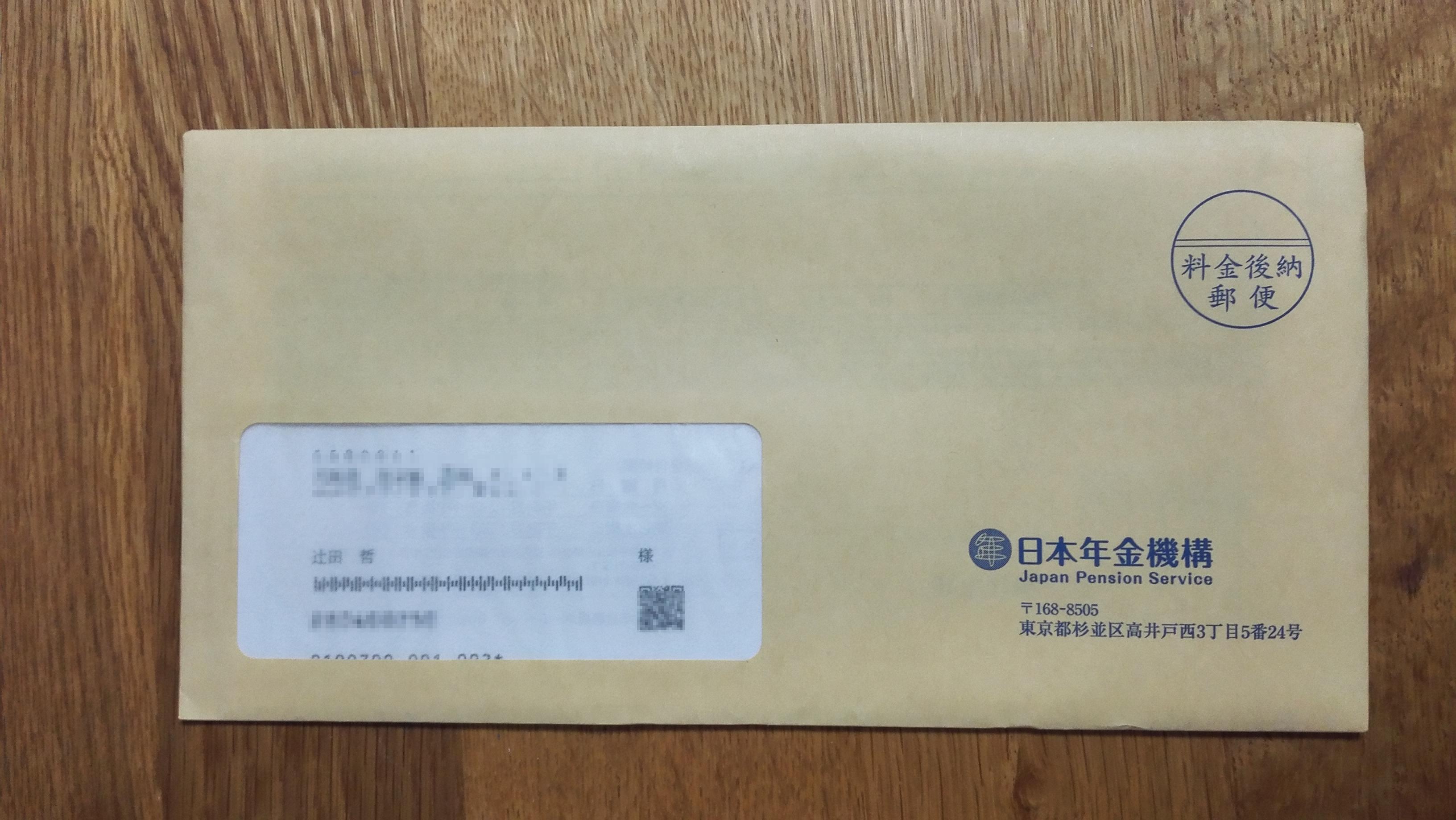 日本年金機構からの更新結果通知書