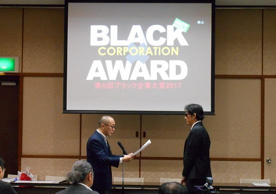 ブラック企業大賞