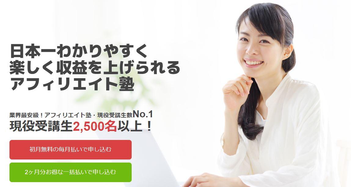 AMC【アフィリエイト塾】